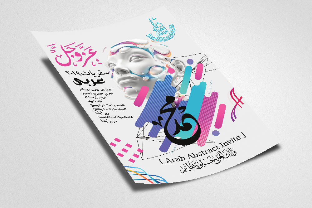 Islamic Arabic Style Flyer Template example image 2