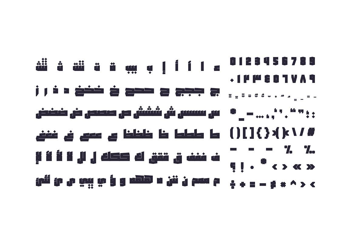 Saiihah - Arabic Font example image 5