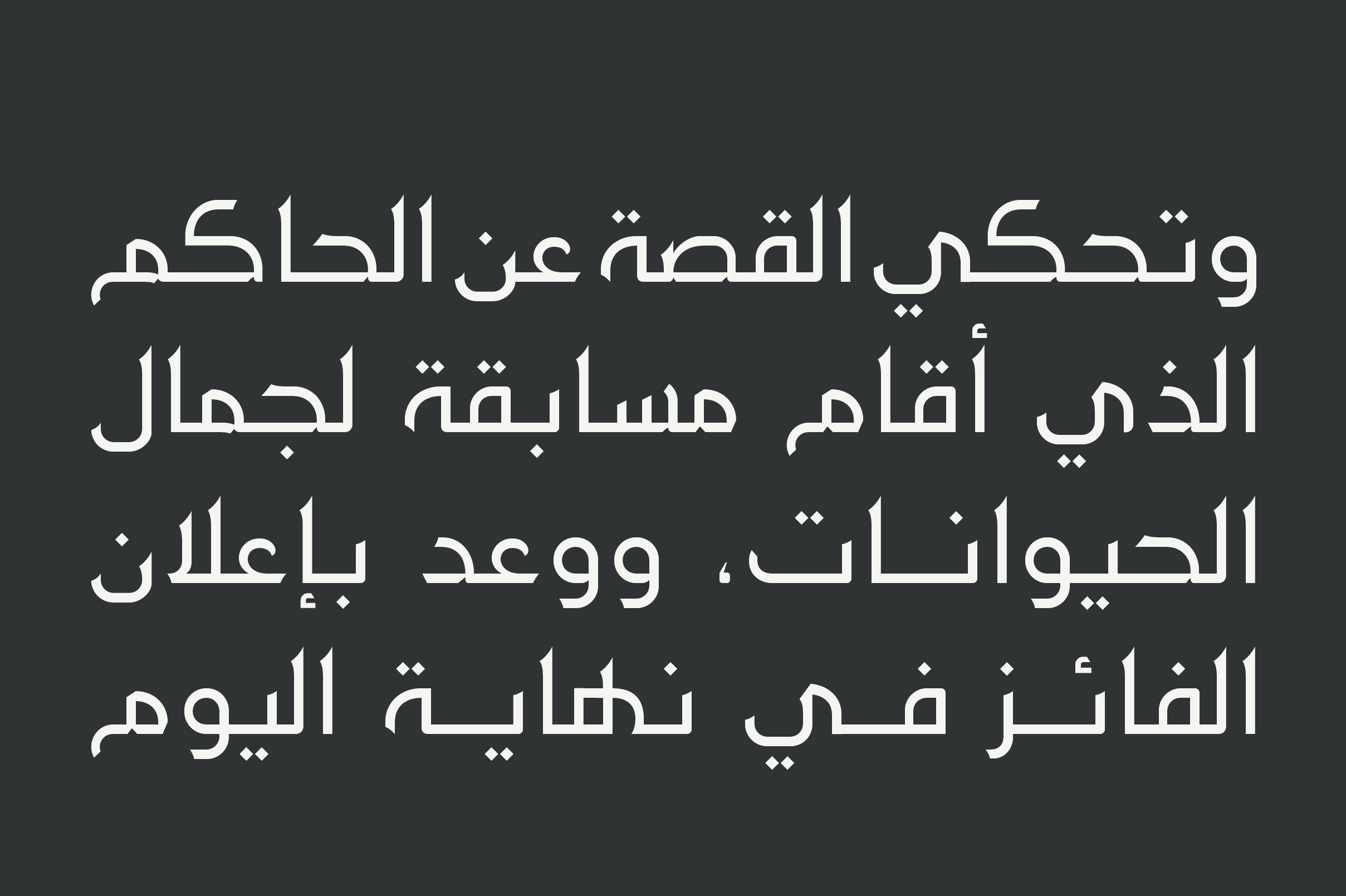 Maharah - Arabic Typeface example image 4