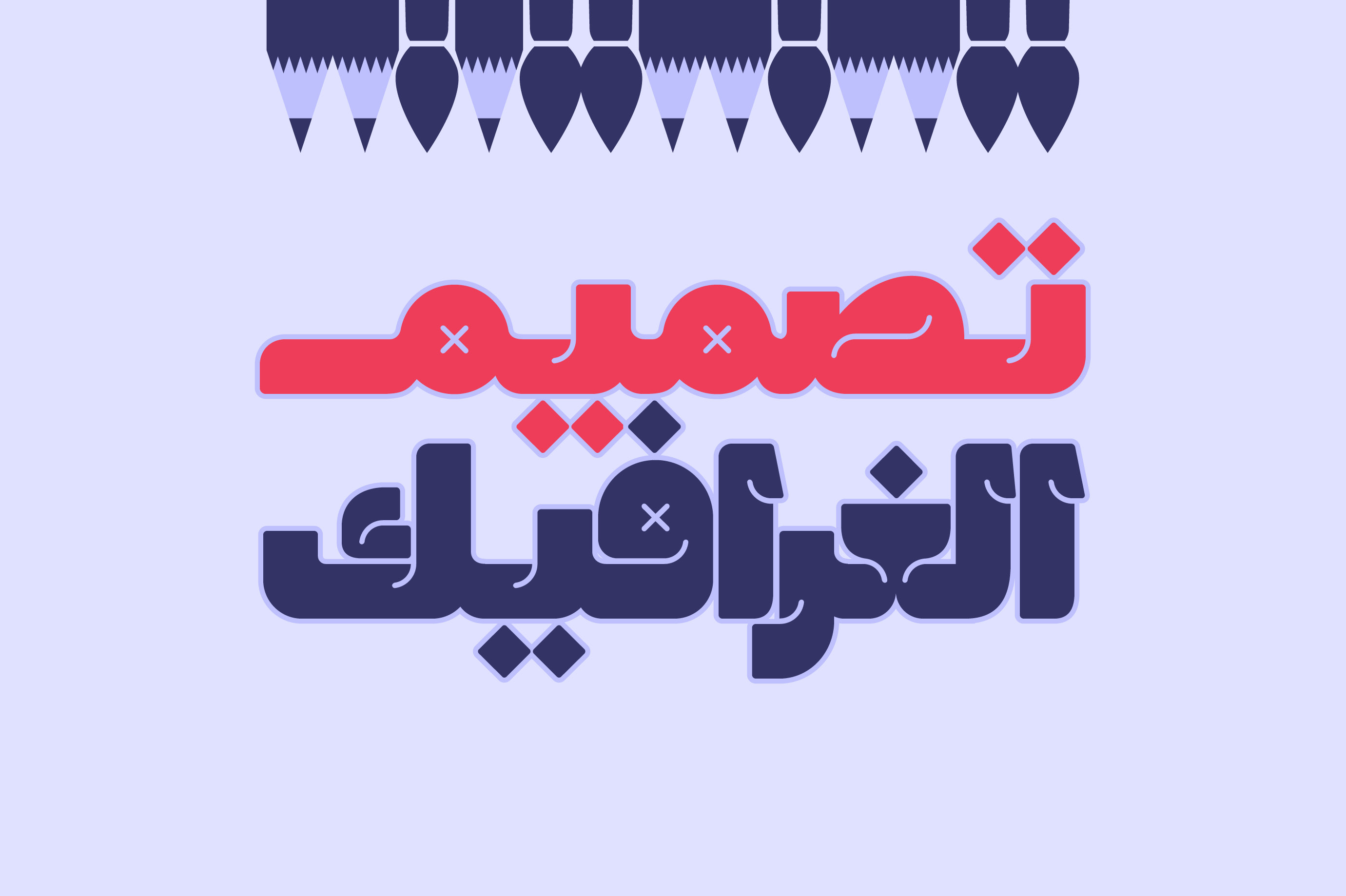 Lattouf - Arabic Font example image 3