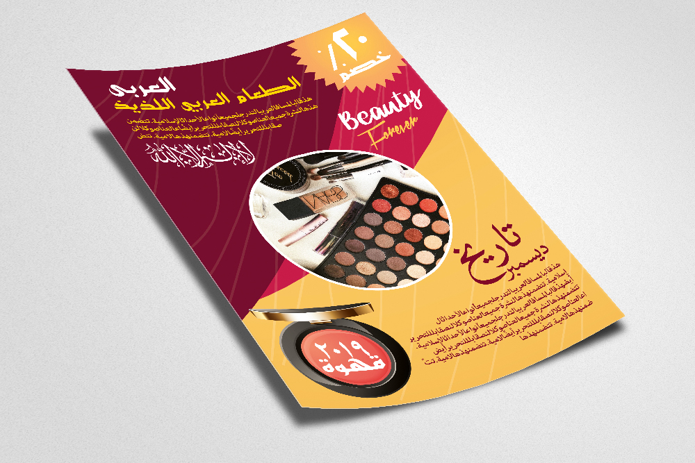 Beauty Cosmetic Arabic Style Flyer Template example image 2
