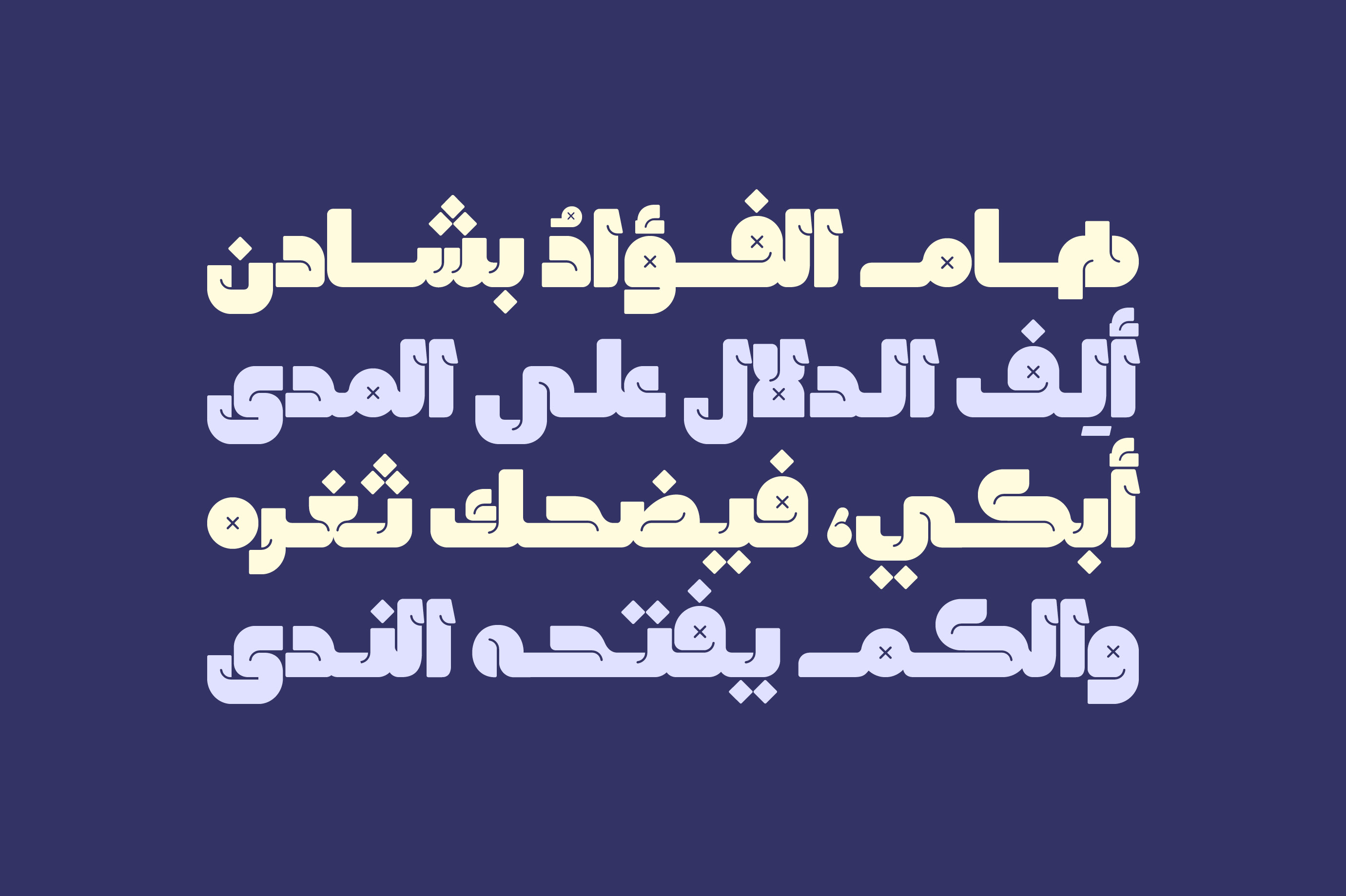 Lattouf - Arabic Font example image 7