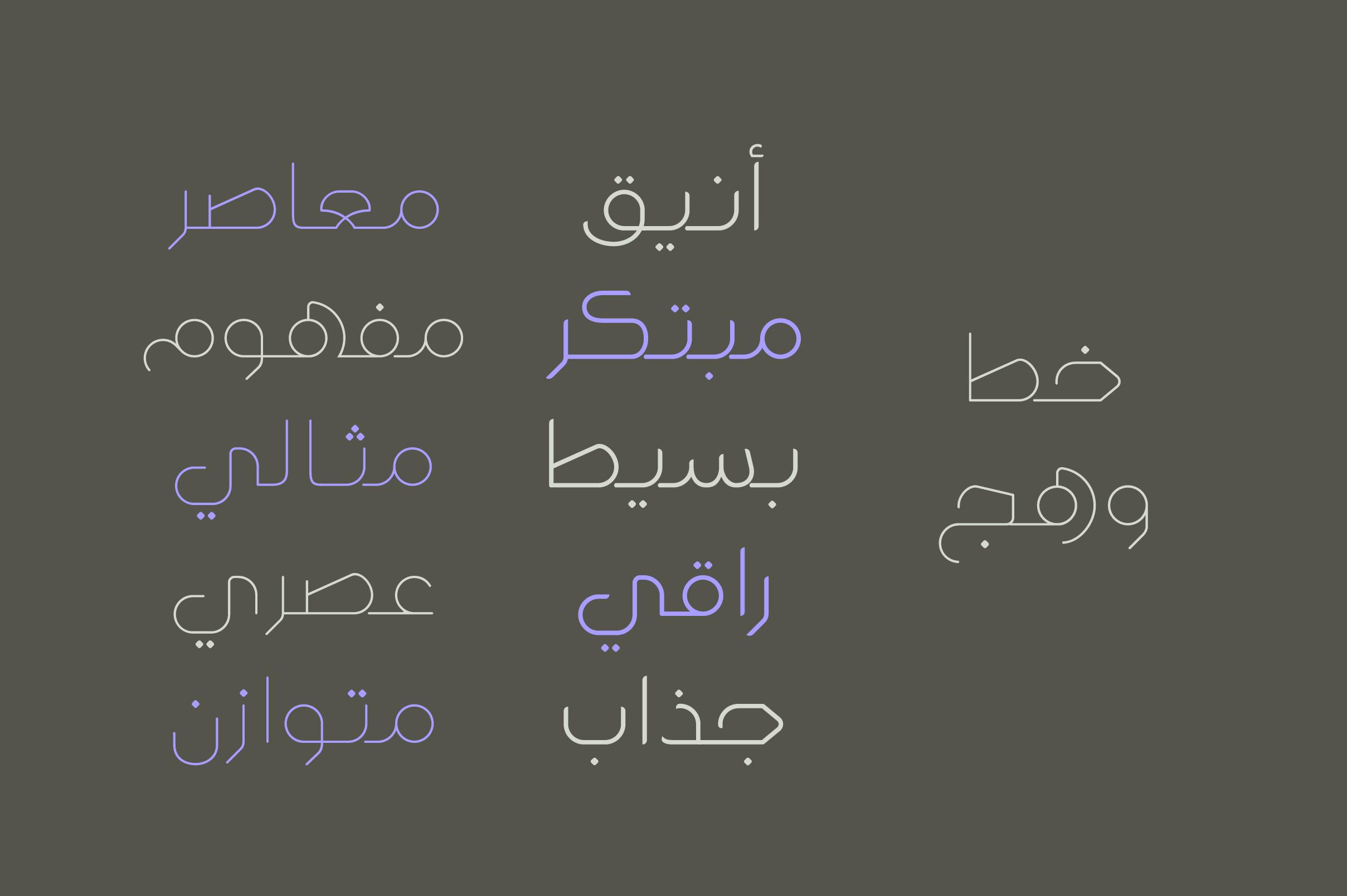 Wahaj - Arabic Font example image 2
