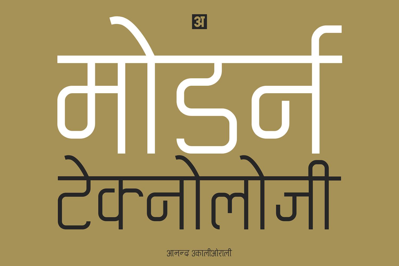Ananda Ukaliorali example image 3