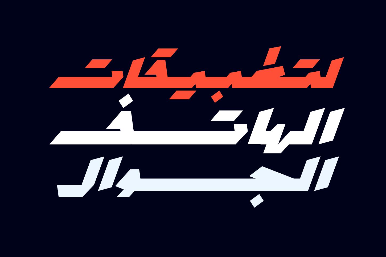 Mawzoon - Arabic Font example image 13