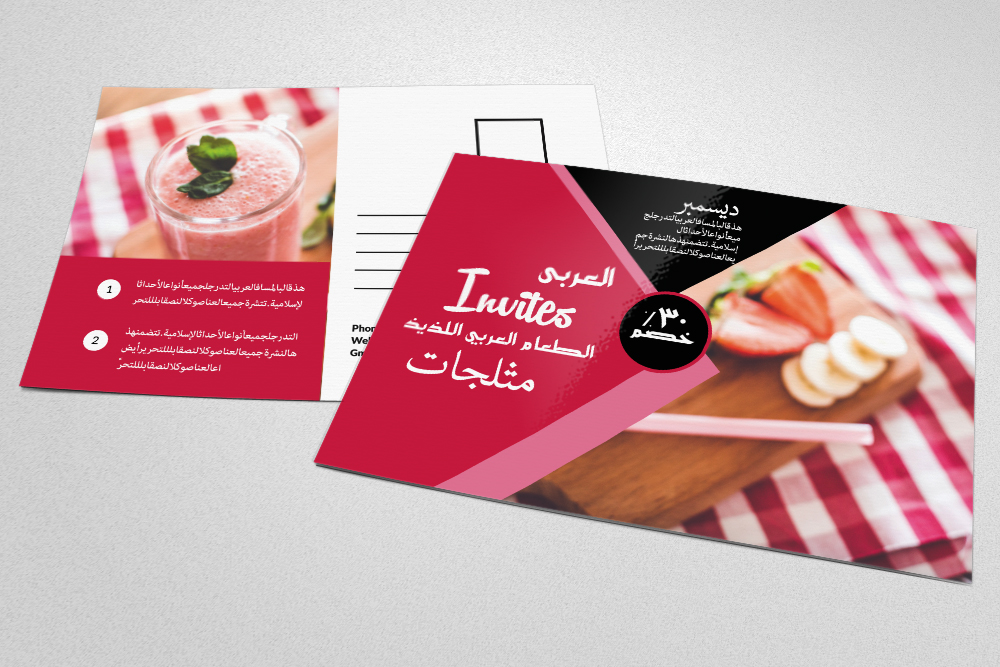Health Food Arabic Postcard Template example image 3