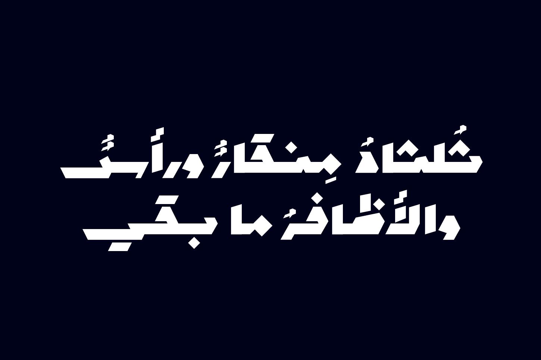 Mawzoon - Arabic Font example image 18