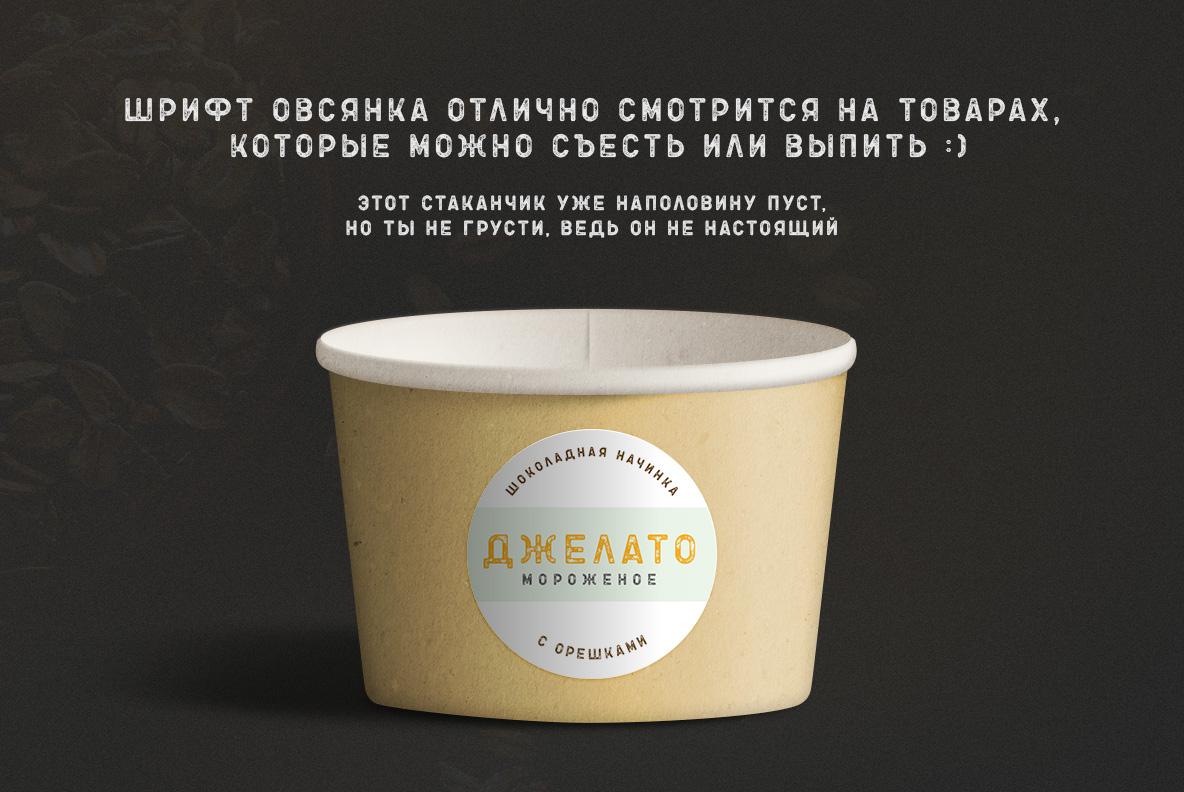 Ovsyanka Typeface example image 7