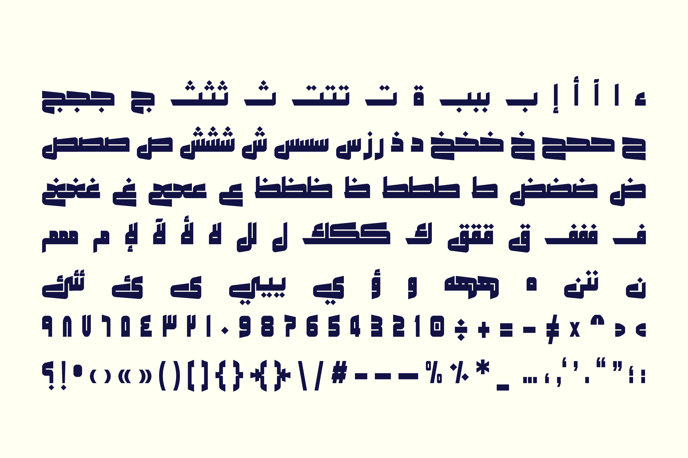 Makeen - Arabic Font example image 9