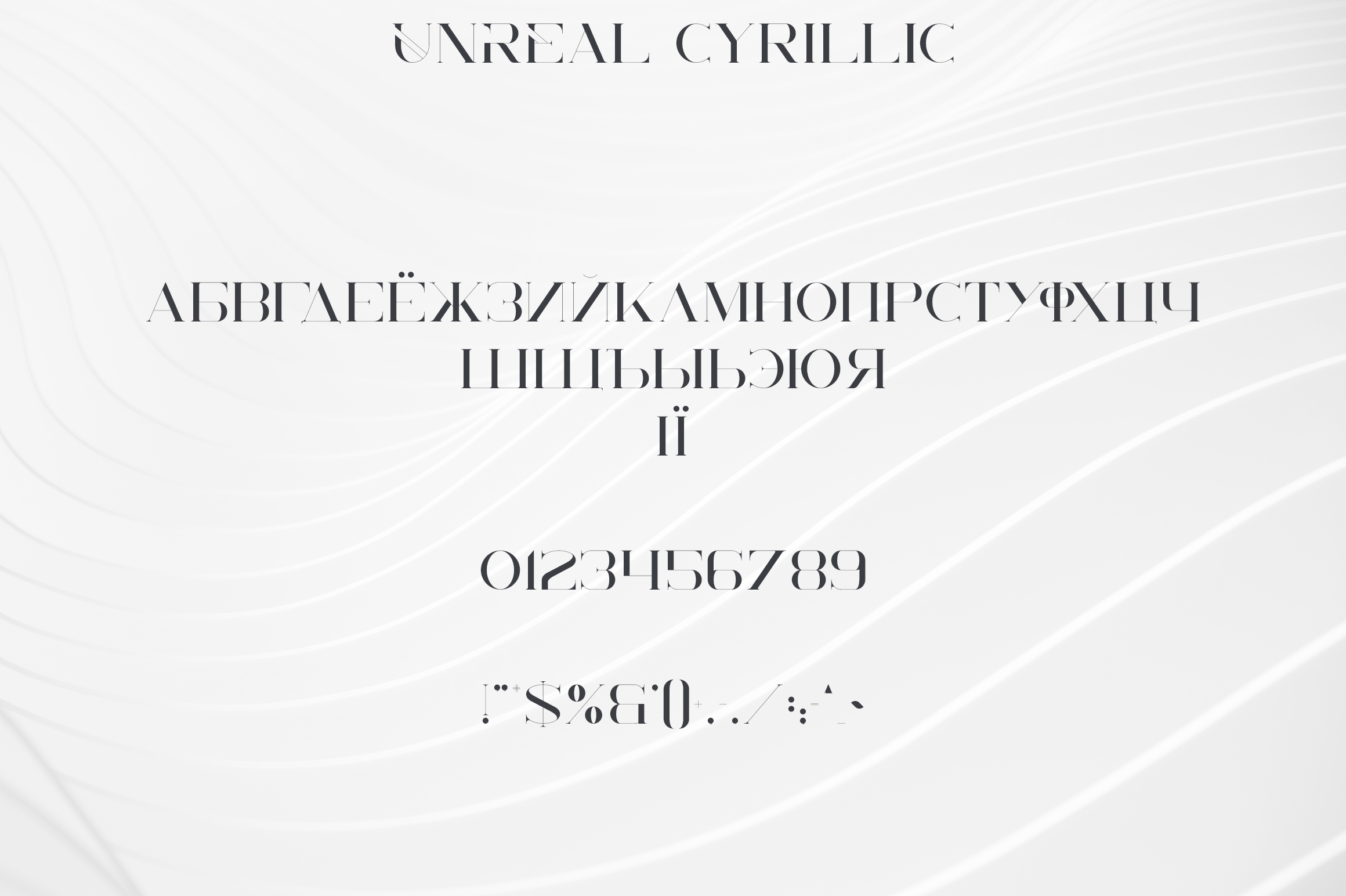 Unreal serif font - Latin & Cyrillic example image 11
