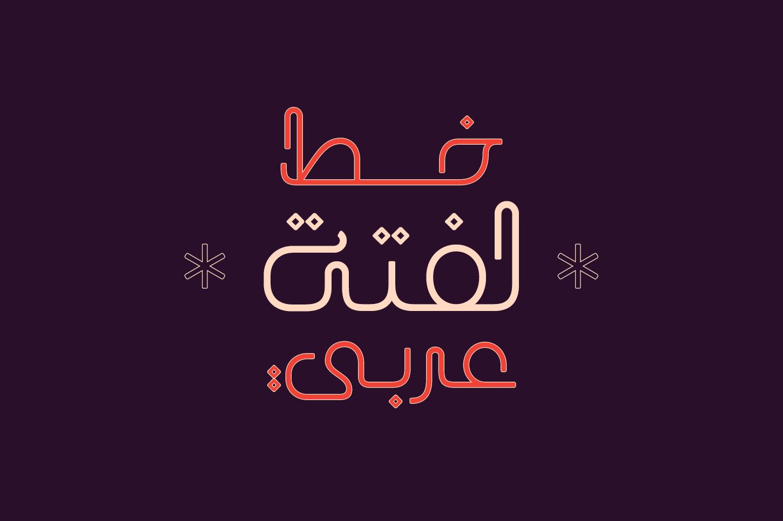 Laftah - Arabic Font example image 1