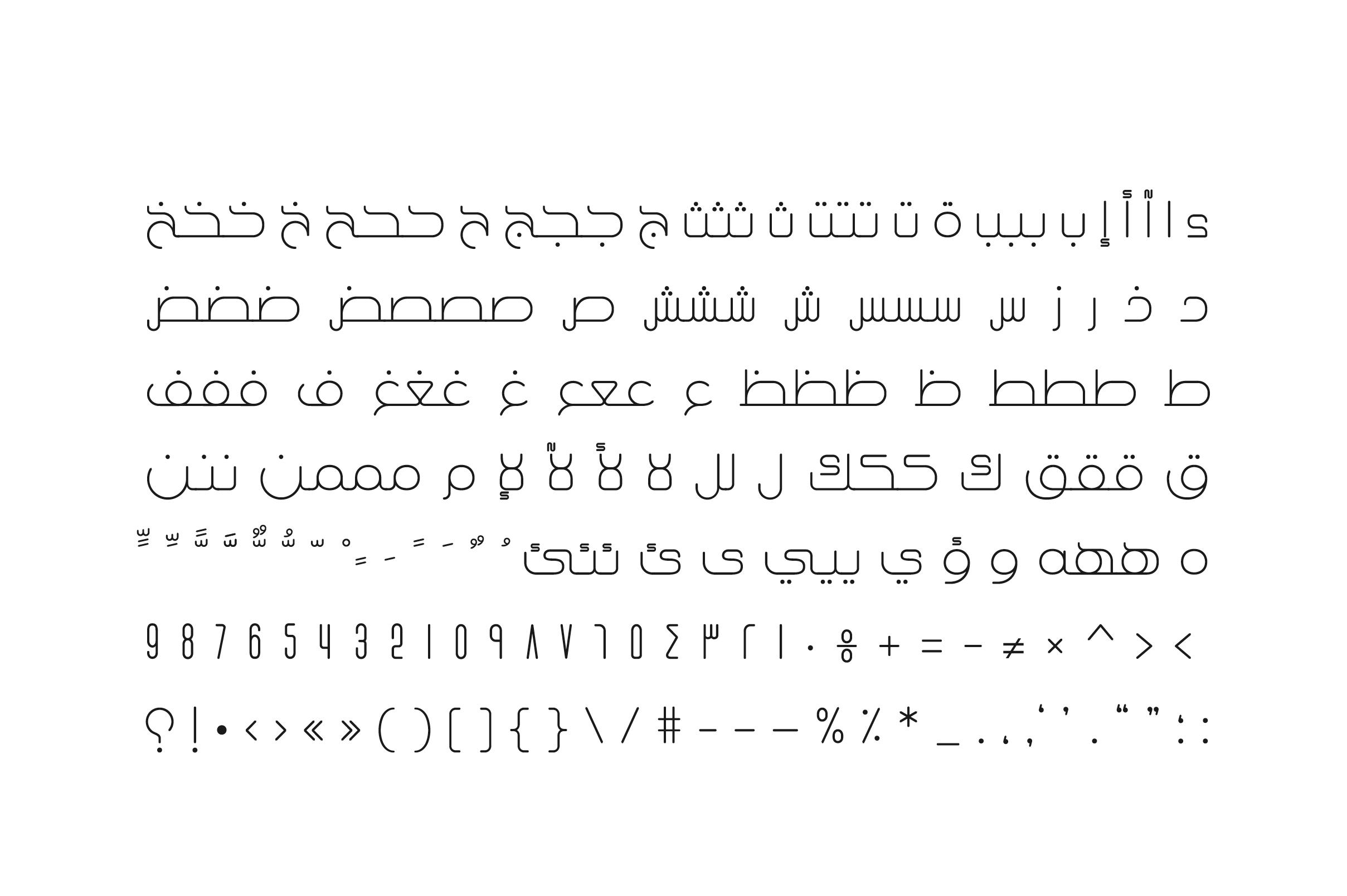 Khayal - Arabic Font example image 7