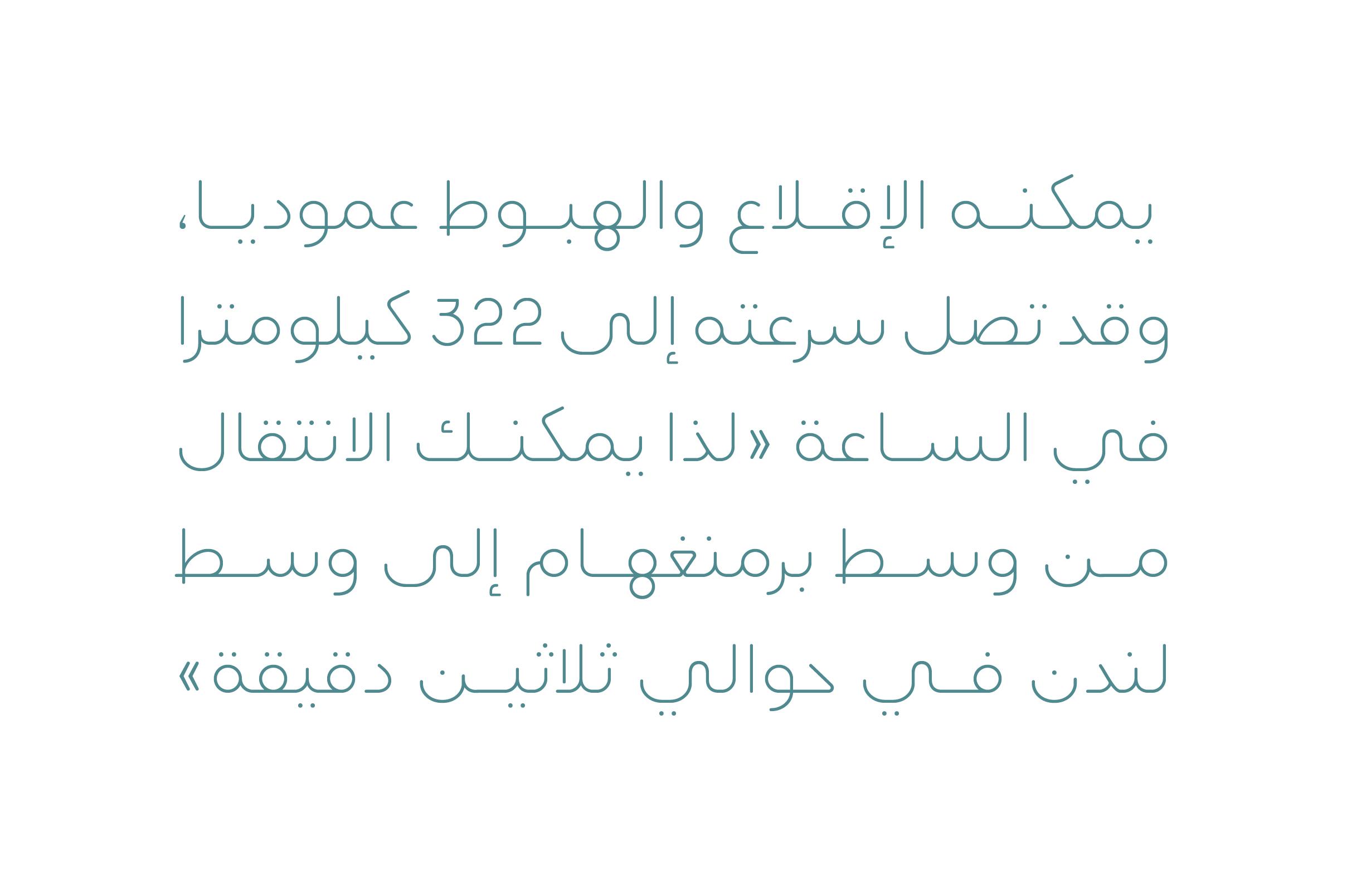 Lafeef - Arabic Typeface example image 8