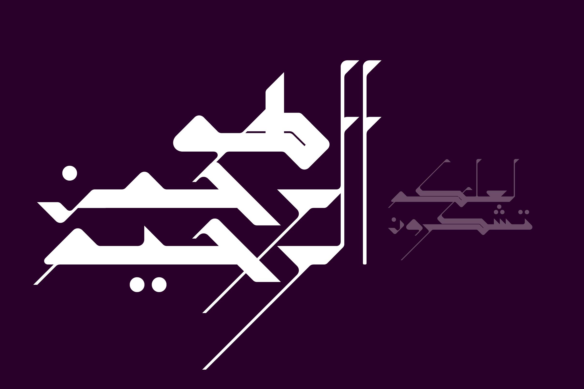 Takween - Arabic Font example image 3