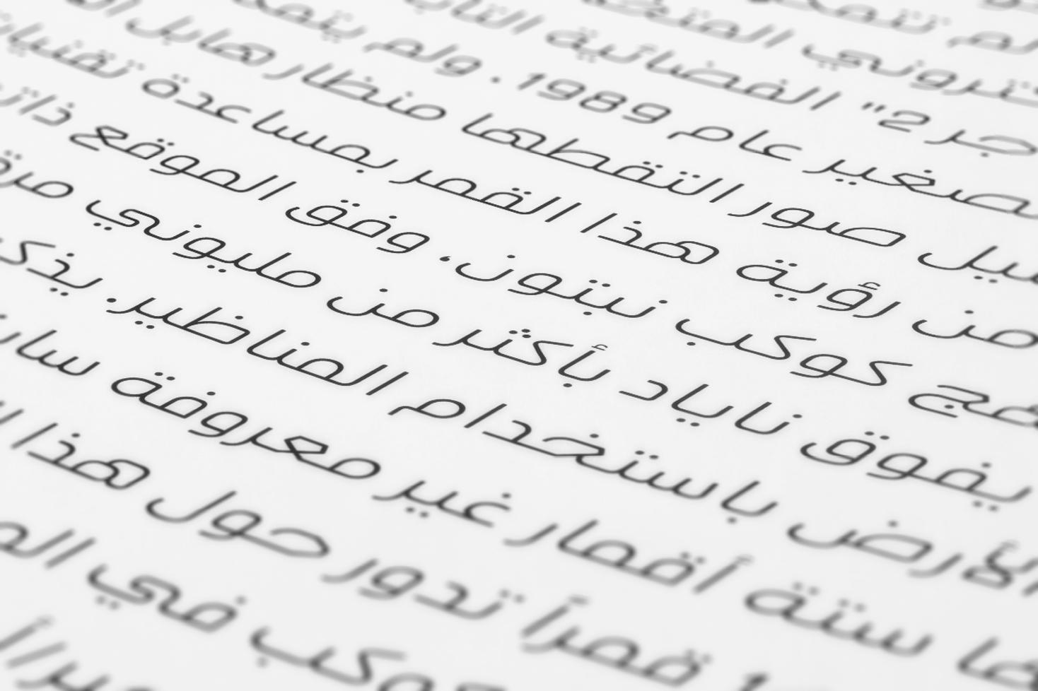 Ahlan - Arabic Typeface example image 11
