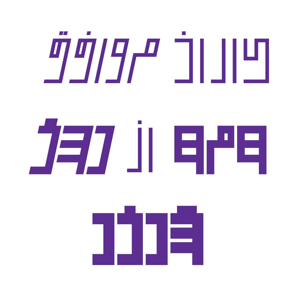 Bundle 12 plus 1 Latin & Non-Cursive Persian Fonts! example image 5