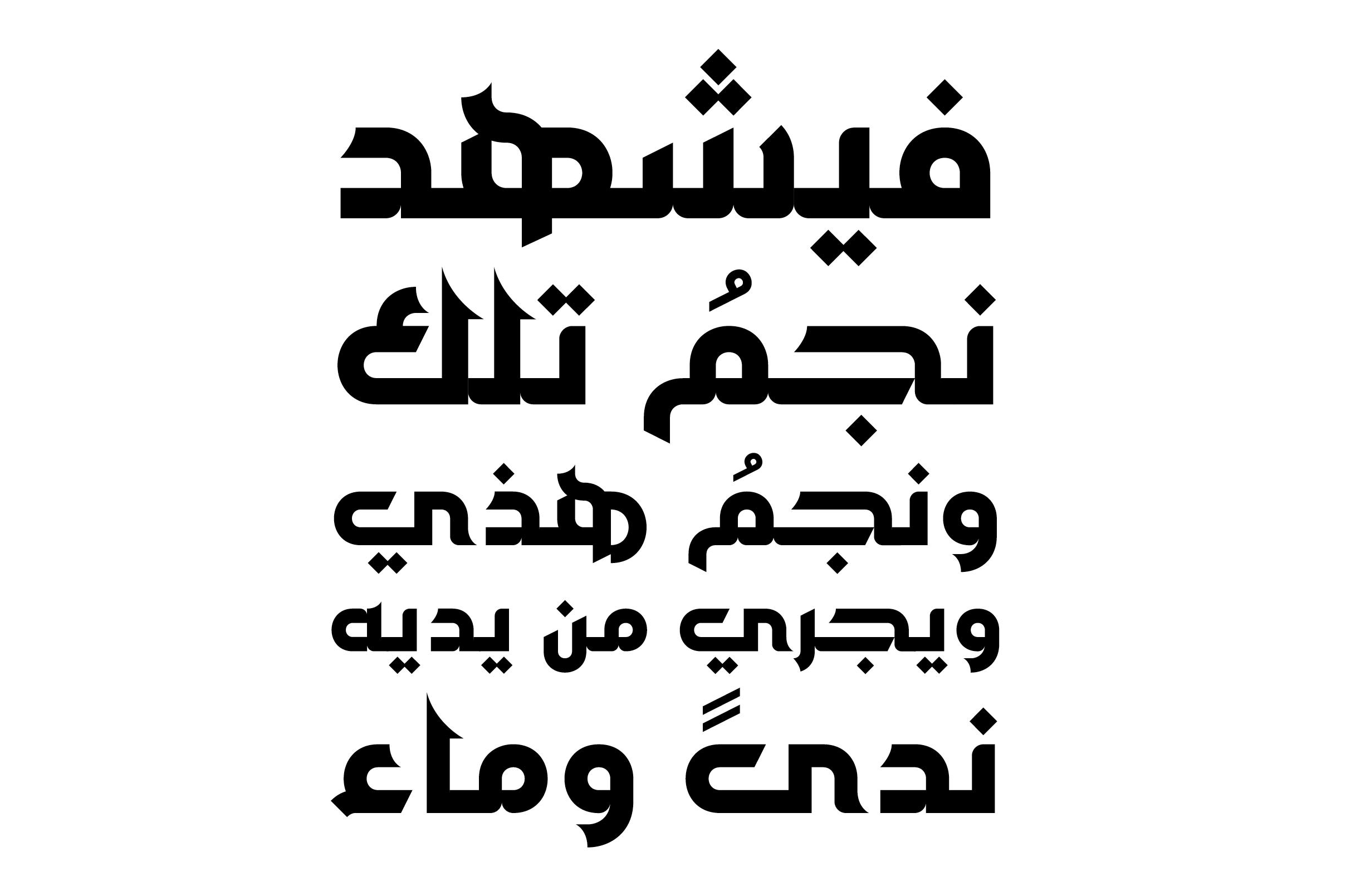 Jazeel - Arabic Typeface example image 3