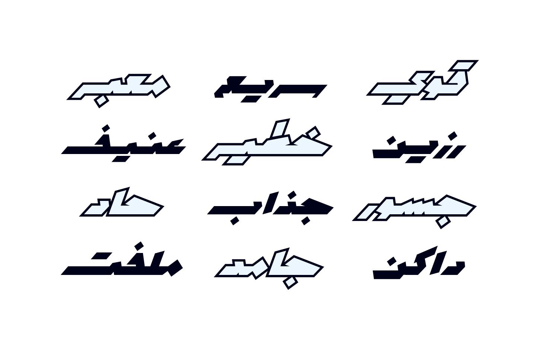 Mawzoon - Arabic Font example image 12