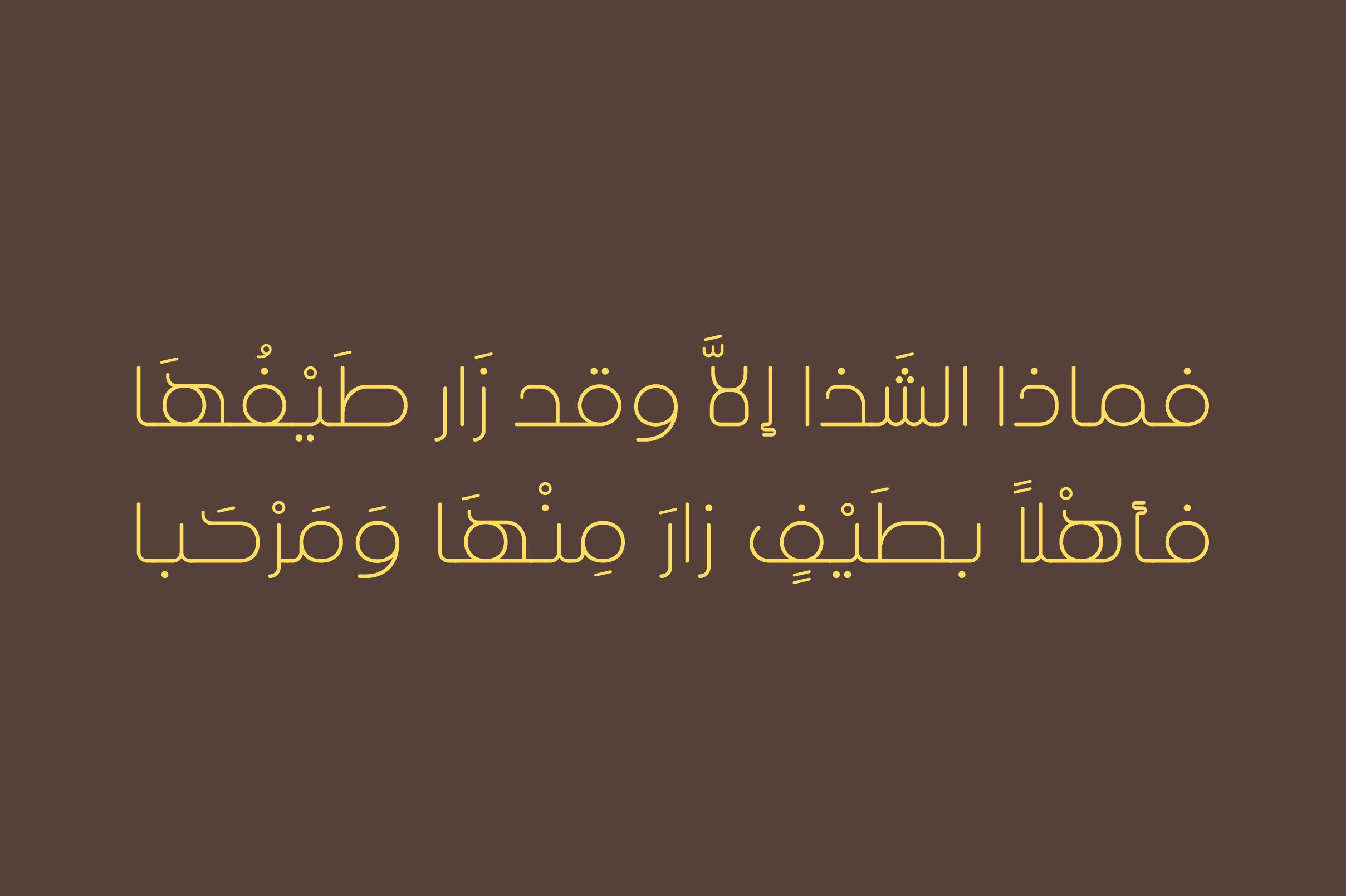 Khayal - Arabic Font example image 8