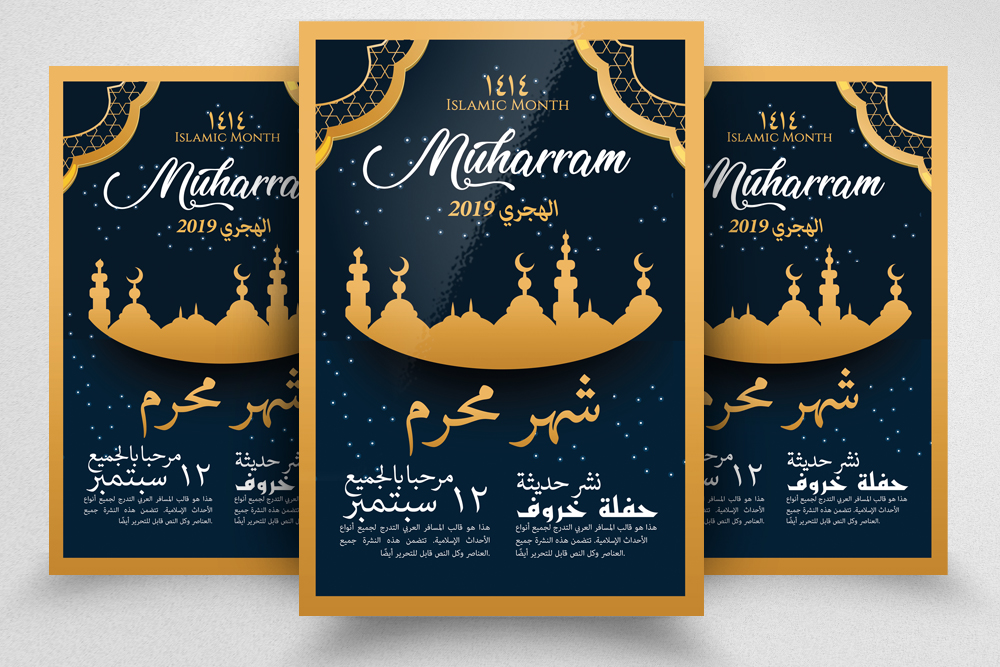 Youm-e-Ashura Muharram Flyer Template example image 1
