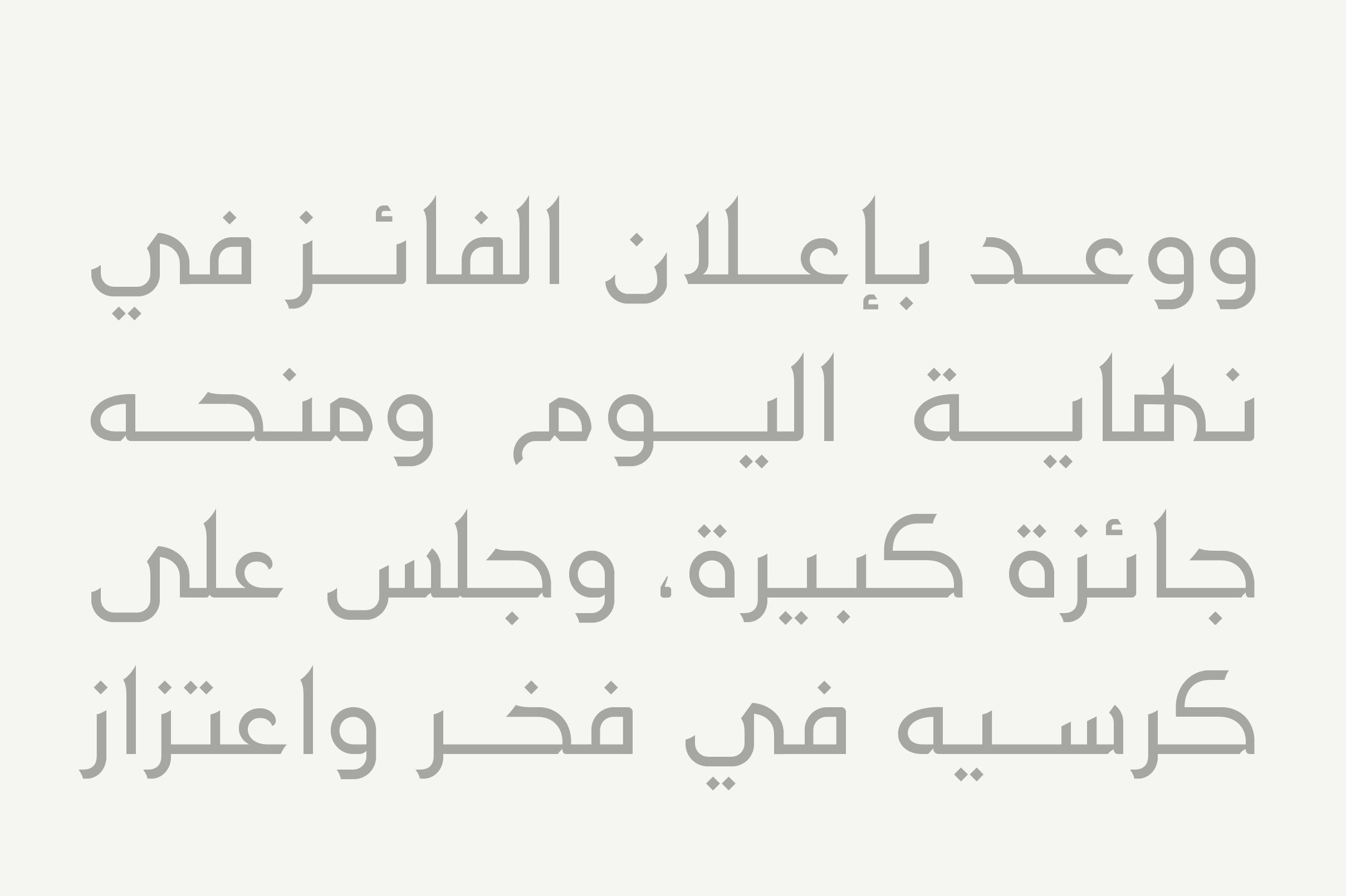 Maharah - Arabic Typeface example image 5