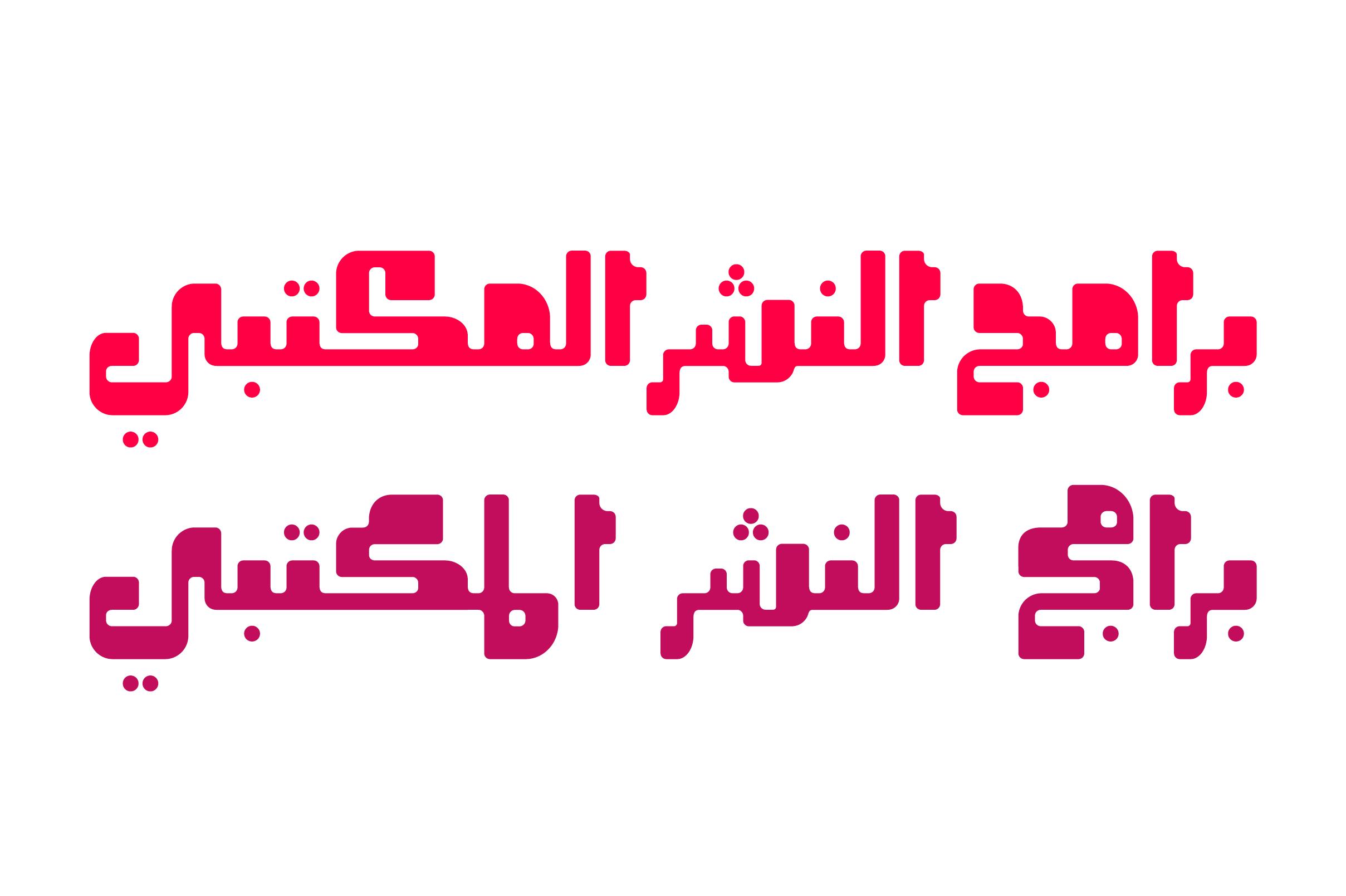Oajoubi - Arabic Font example image 6
