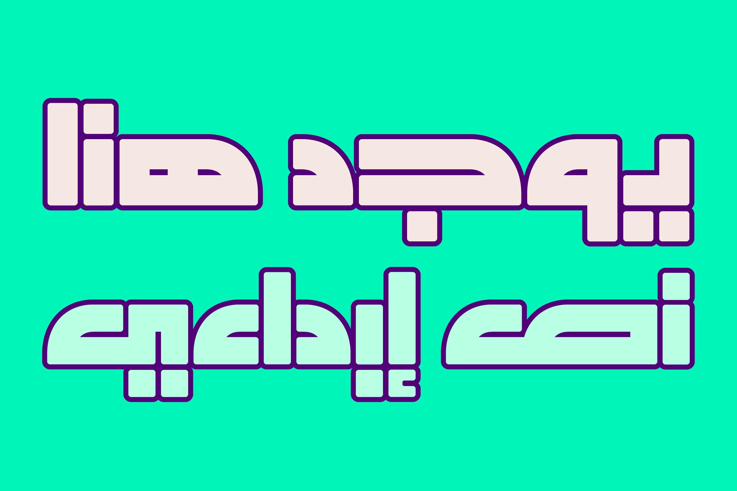 Enferad - Arabic Font example image 6