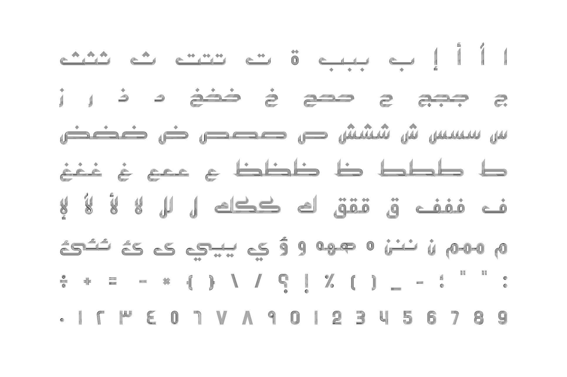 Atyaaf - Arabic Font example image 6