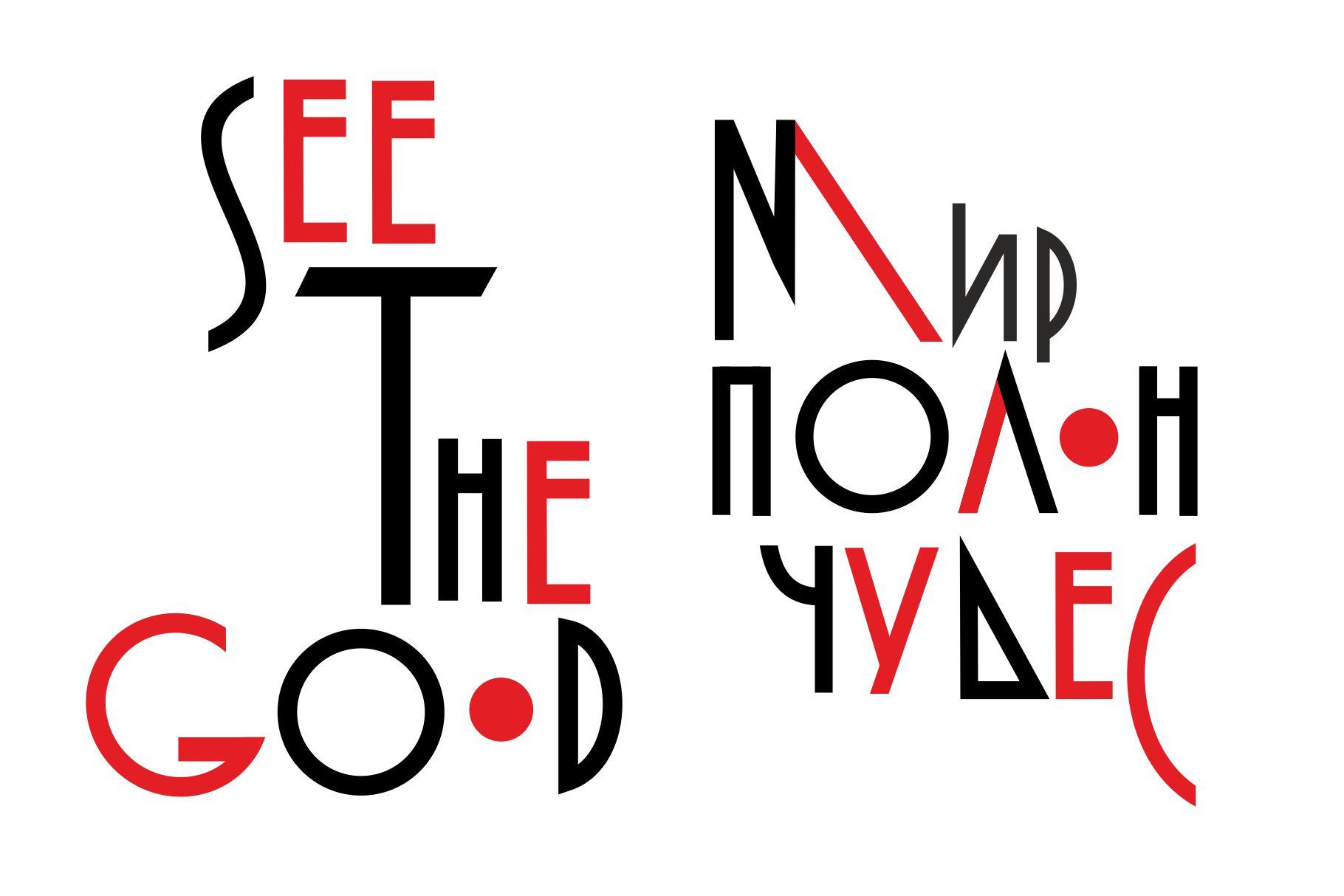 Malarstvo avangard color font example image 5