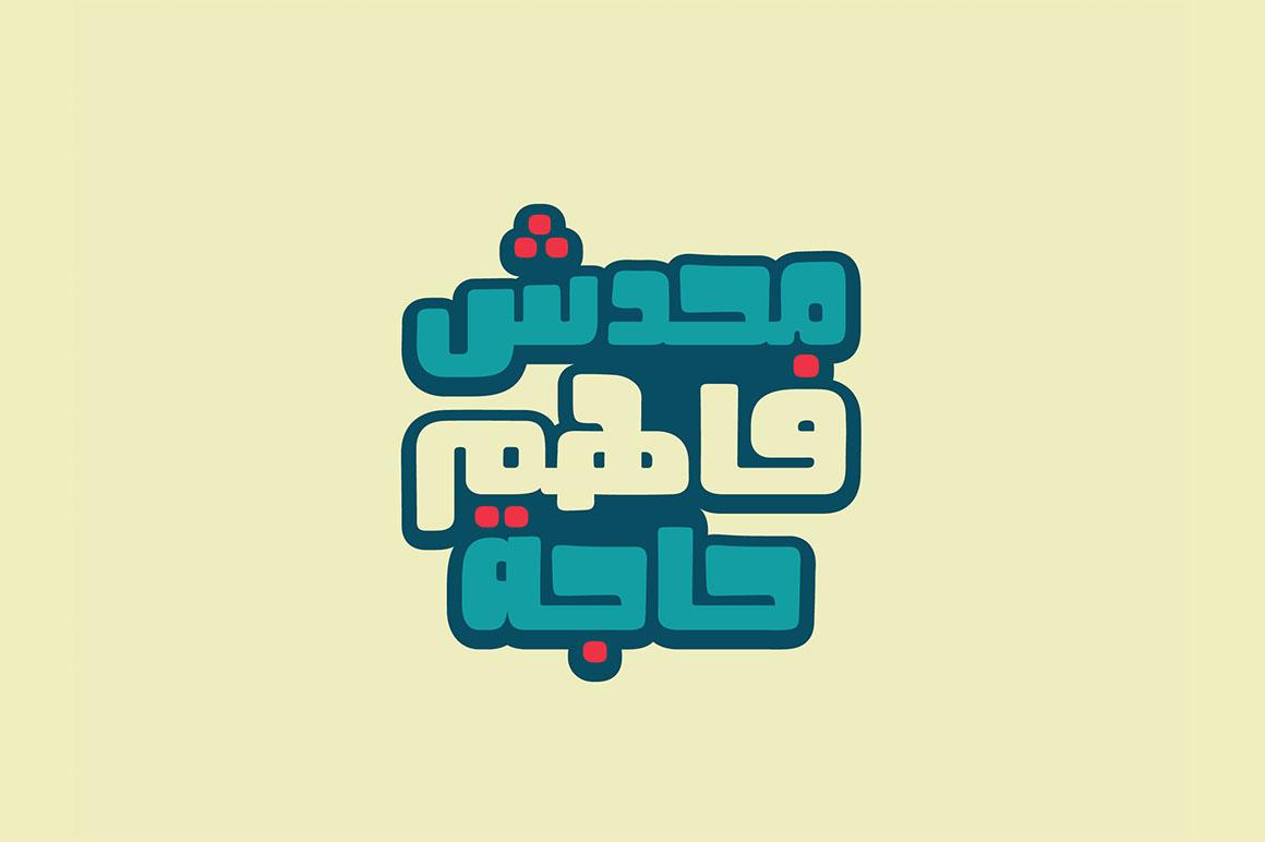 Fokaha - Arabic Font example image 8