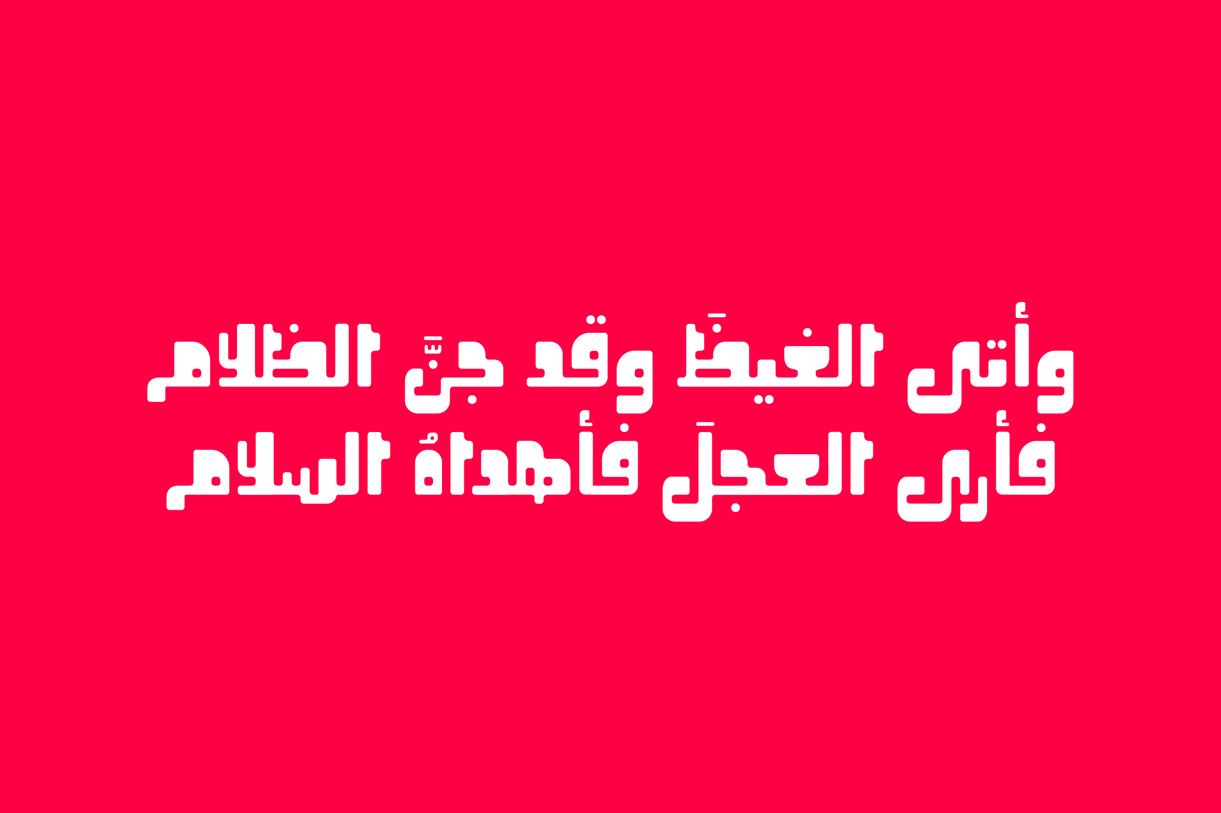 Oajoubi - Arabic Font example image 10