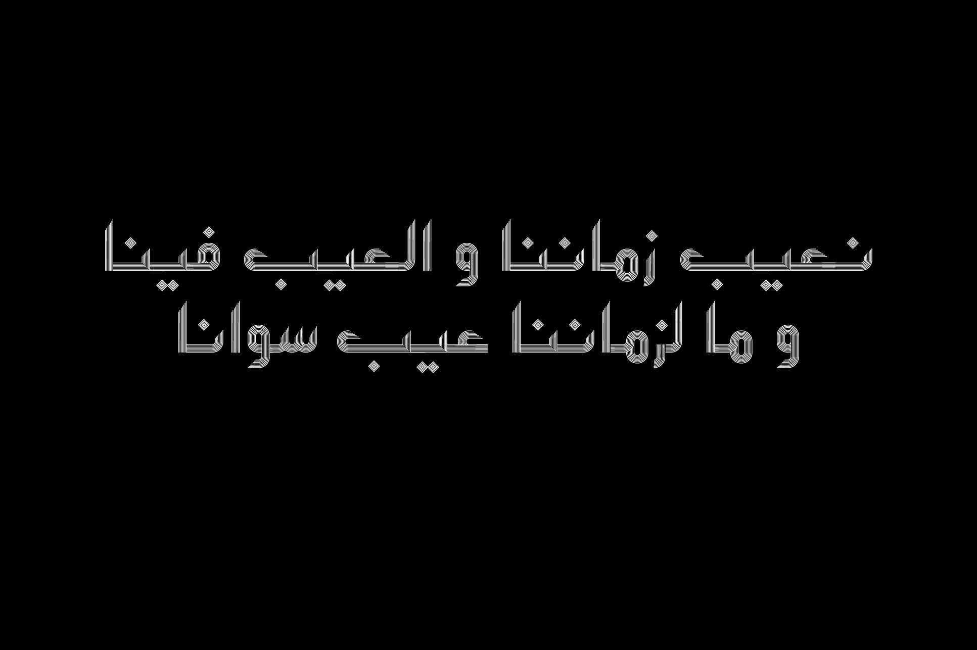 Atyaaf - Arabic Font example image 7