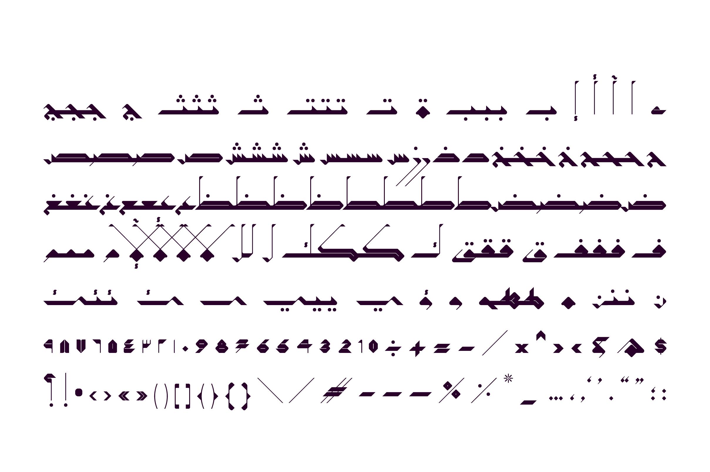 Takween - Arabic Font example image 11