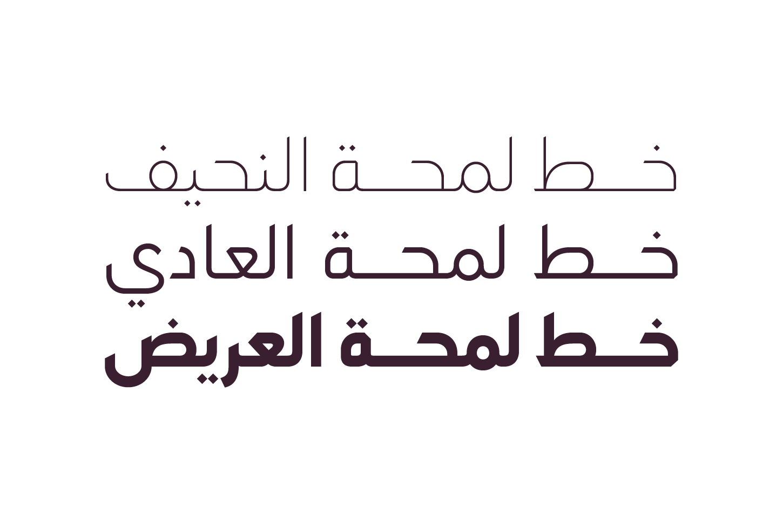 Lamhah - Arabic Typeface example image 2
