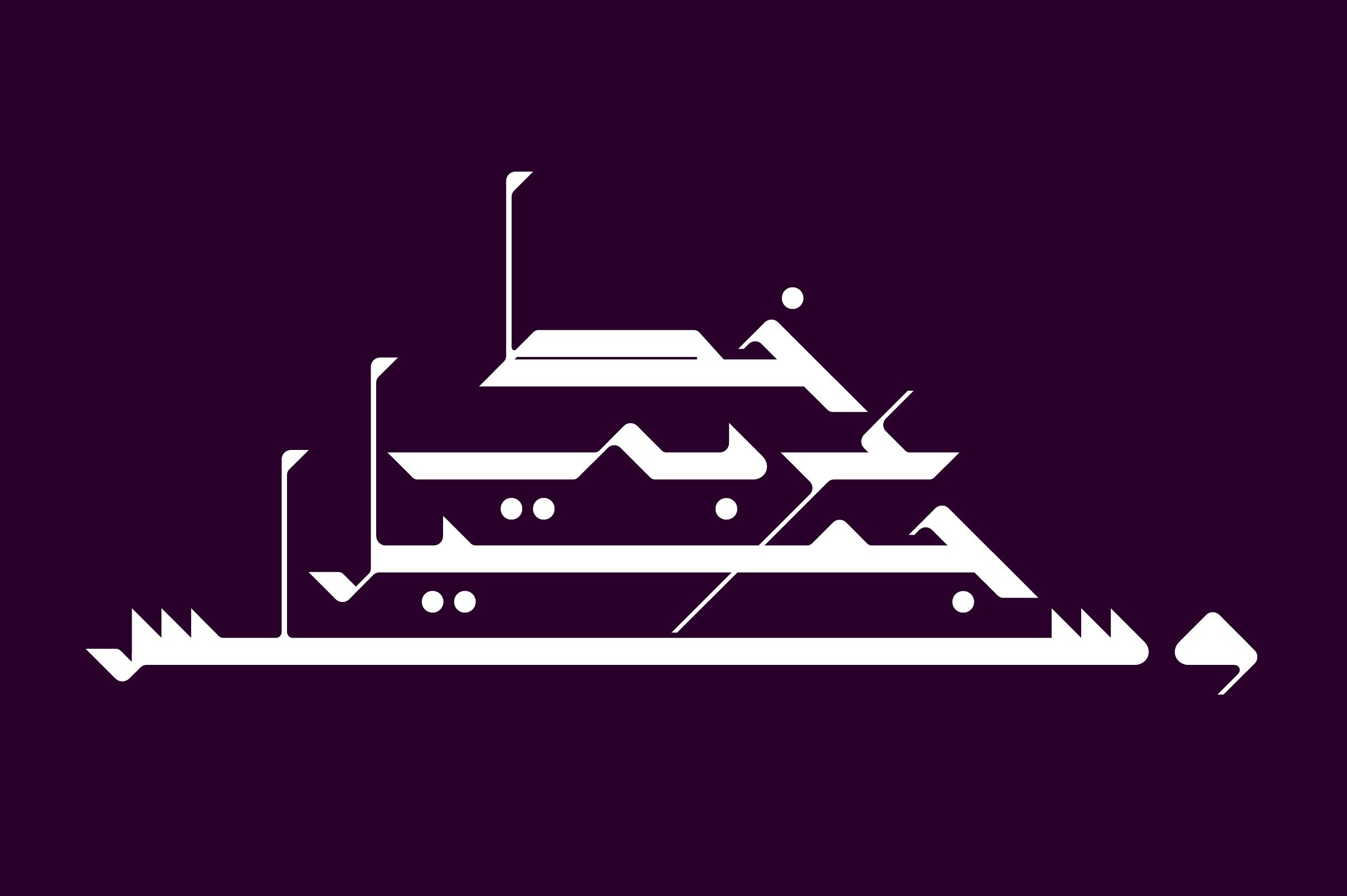 Takween - Arabic Font example image 4