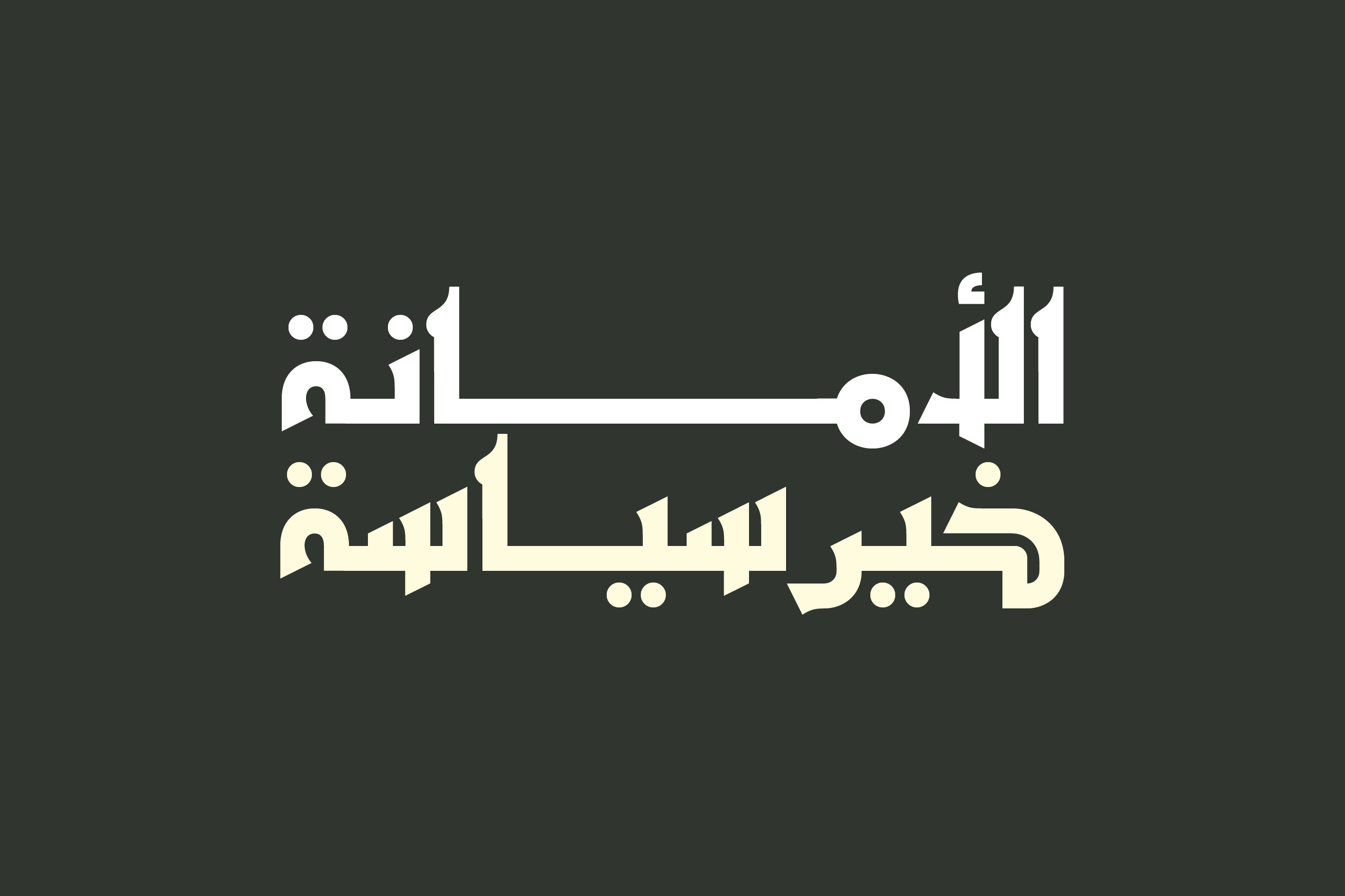 Ithra - Arabic Typeface example image 11