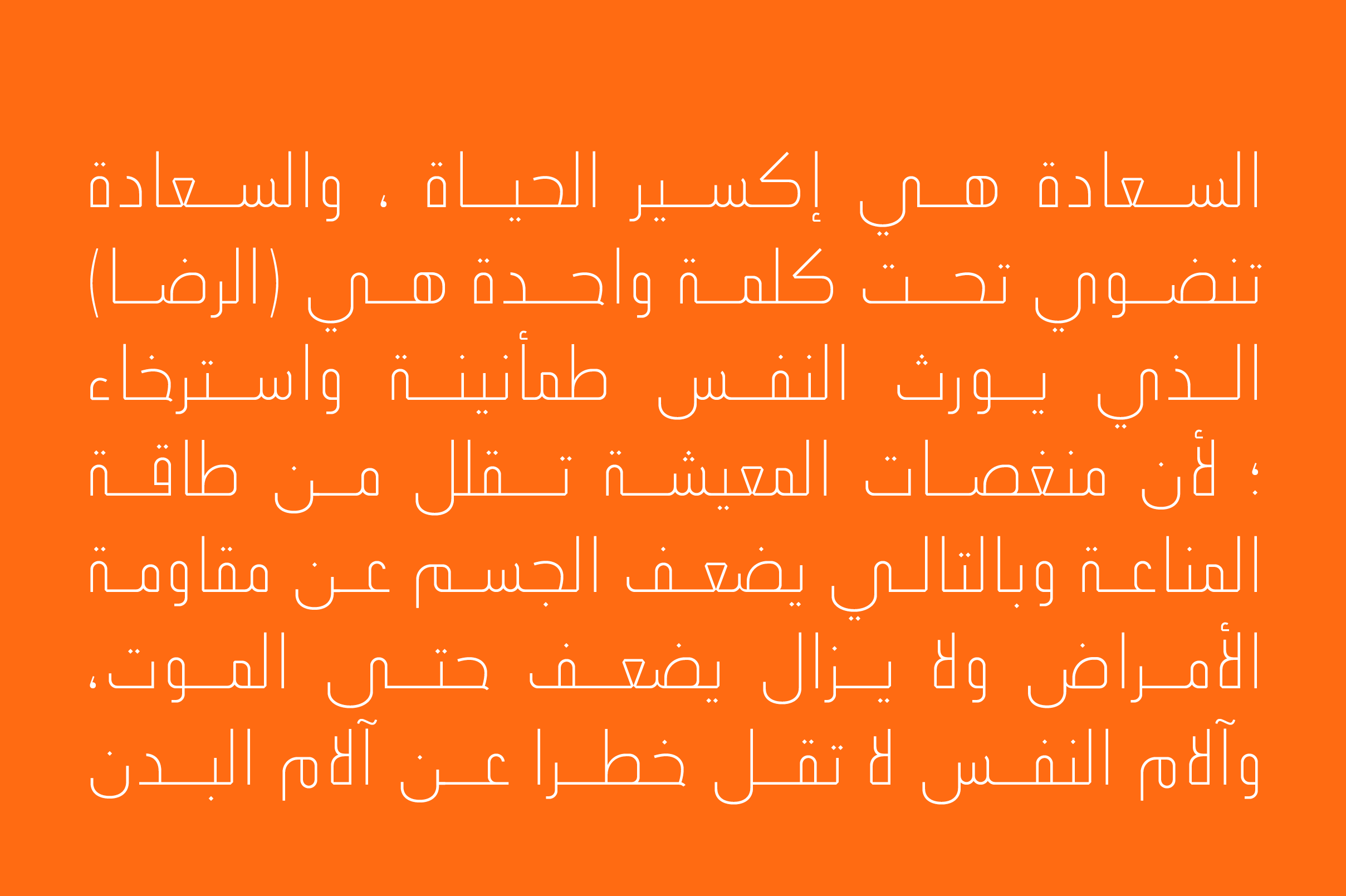 Ikseer - Arabic Typeface example image 7