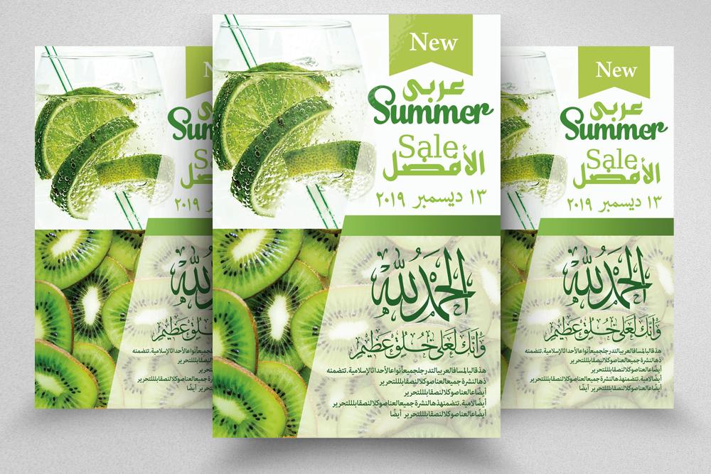 Sammer Sale Offer Arabic Stlye Flyer Template example image 1
