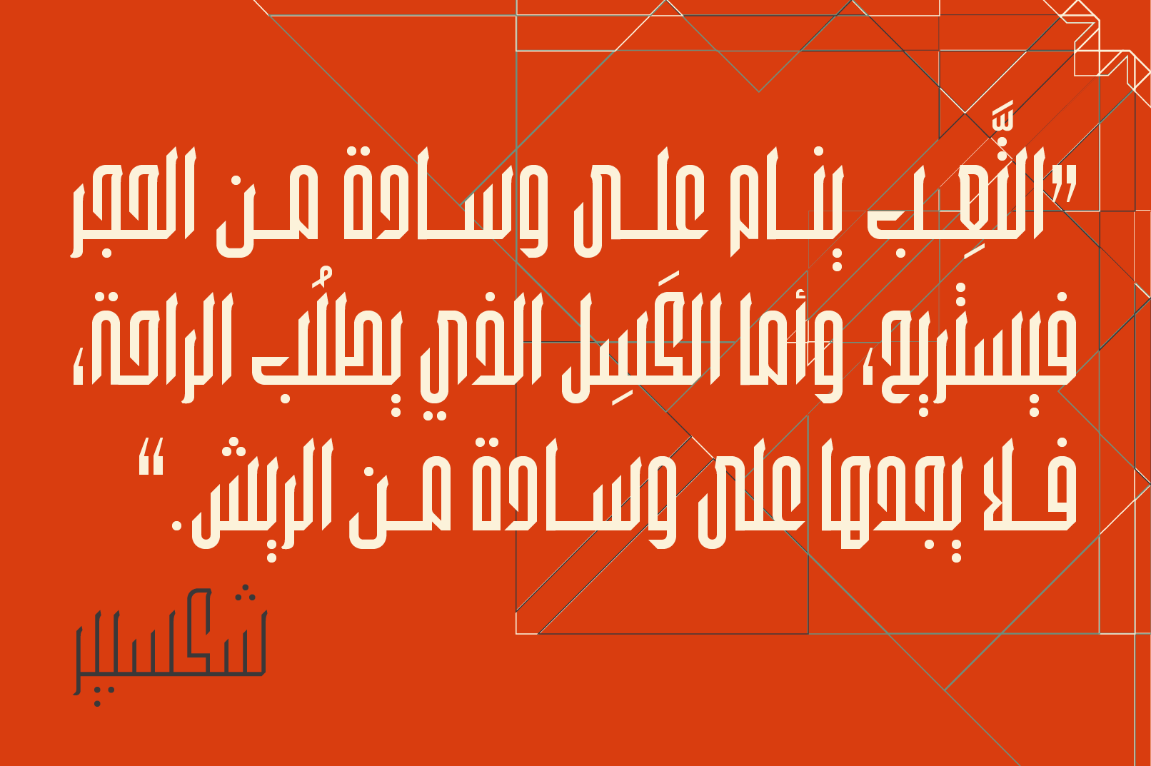 Wafir - Arabic Typeface example image 10