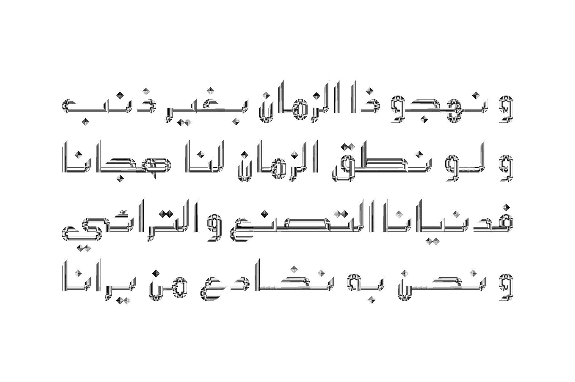 Atyaaf - Arabic Font example image 4