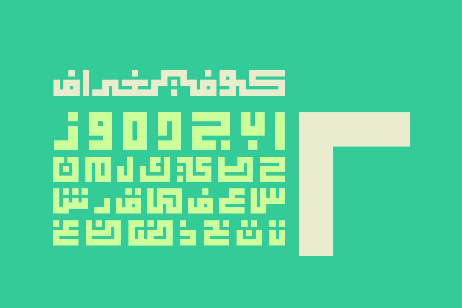 Kufigraph - Arabic Font example image 1