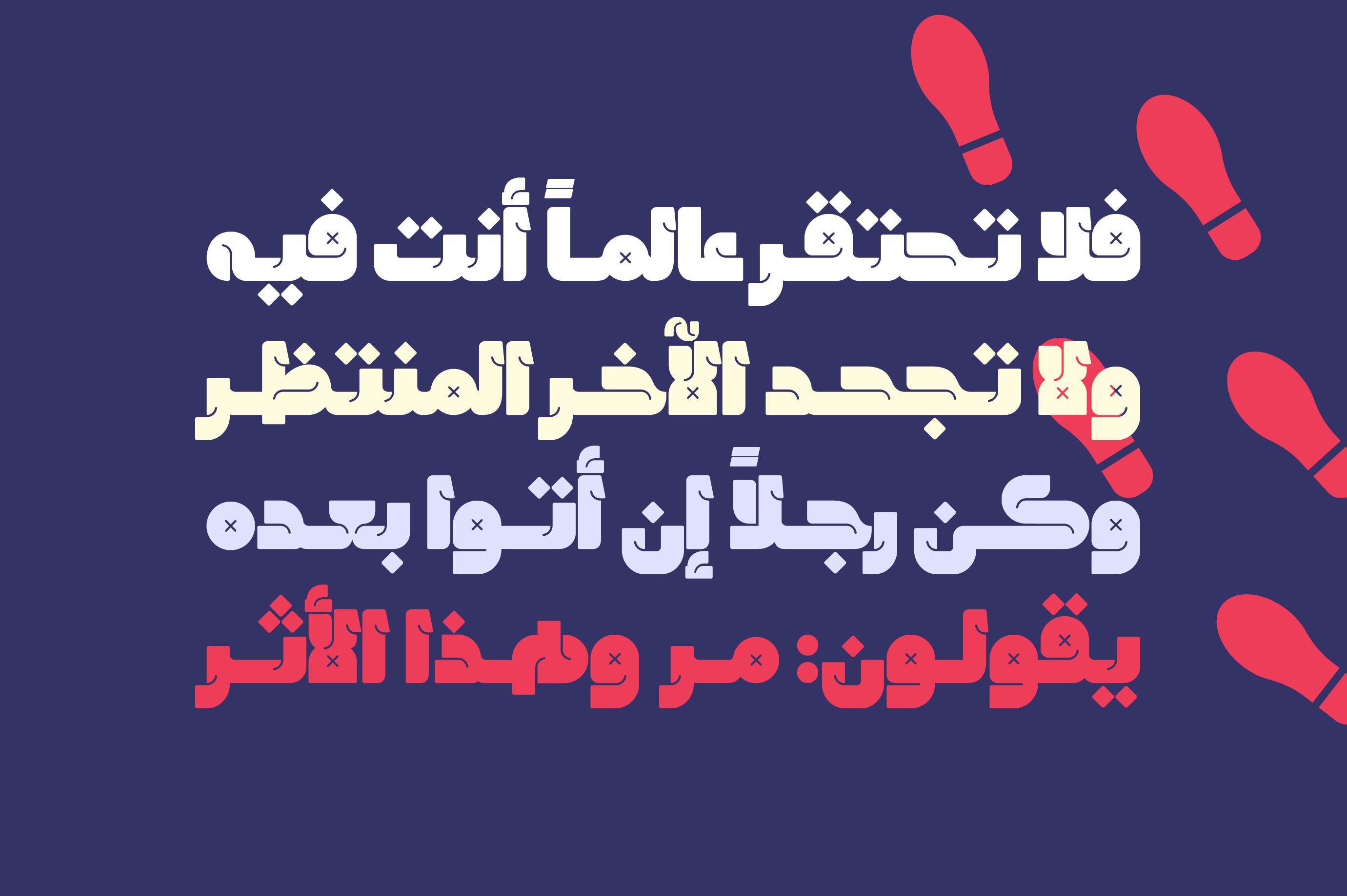 Lattouf - Arabic Font example image 5