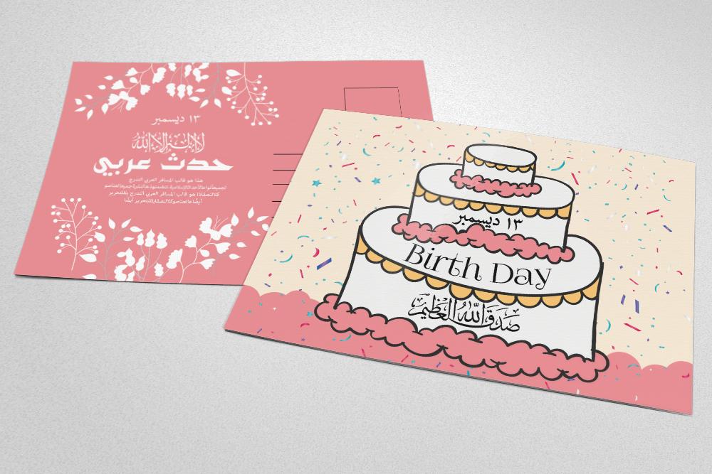 Birthday Invitation Arabic Postcard example image 3