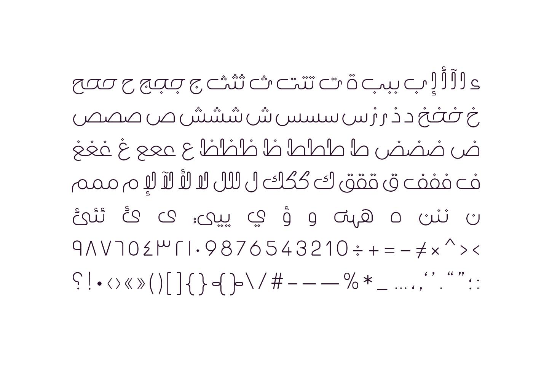 Laftah - Arabic Font example image 12