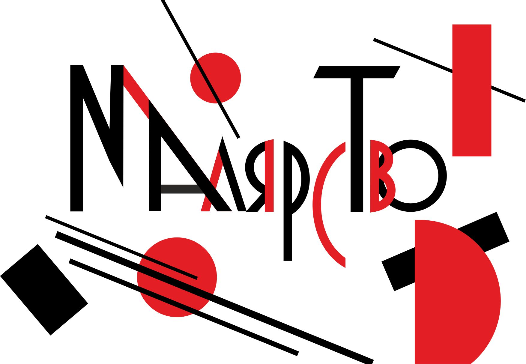 Malarstvo avangard color font example image 6