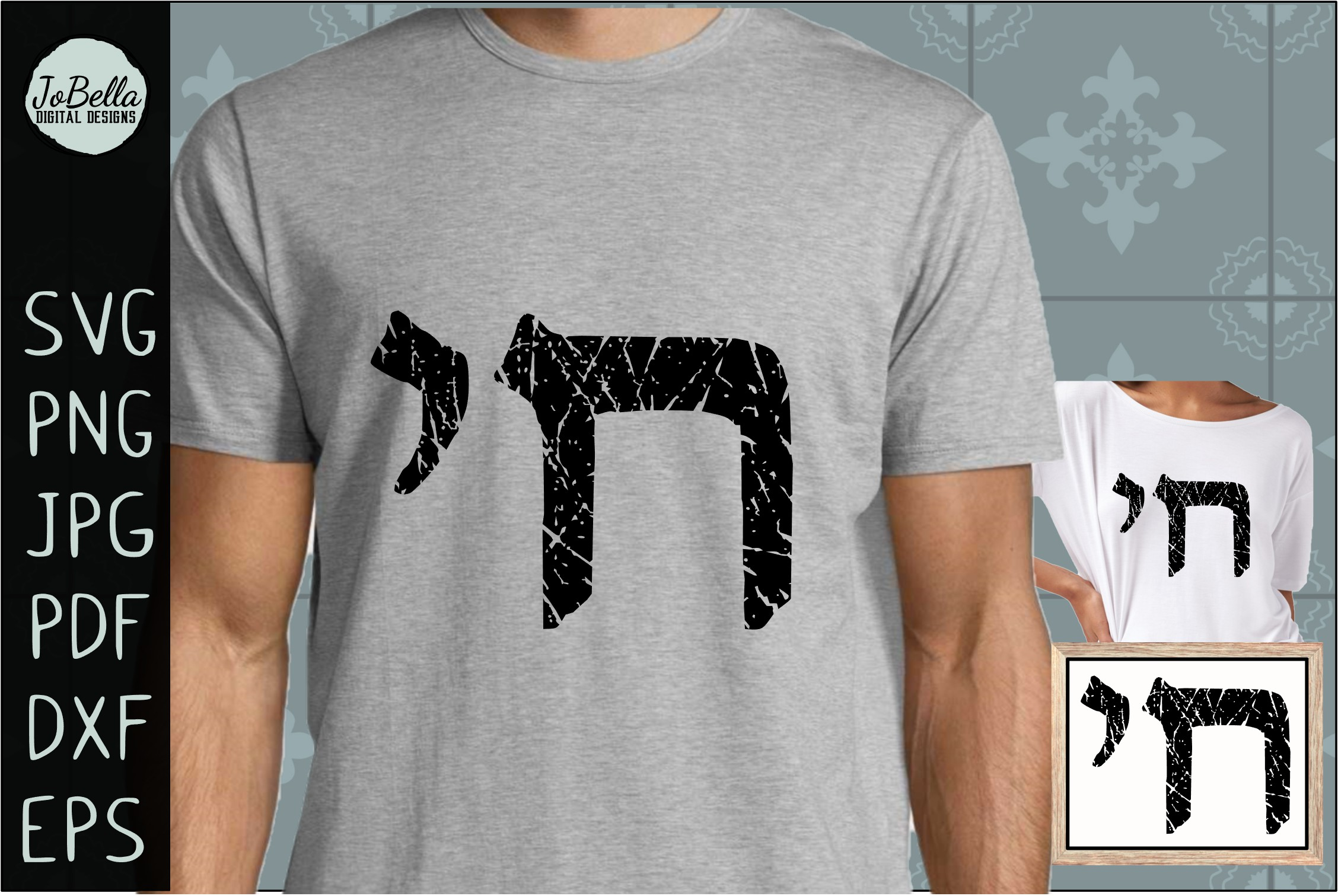 Hebrew Chai SVG Bundle, Sublimation PNGs and Printables example image 2
