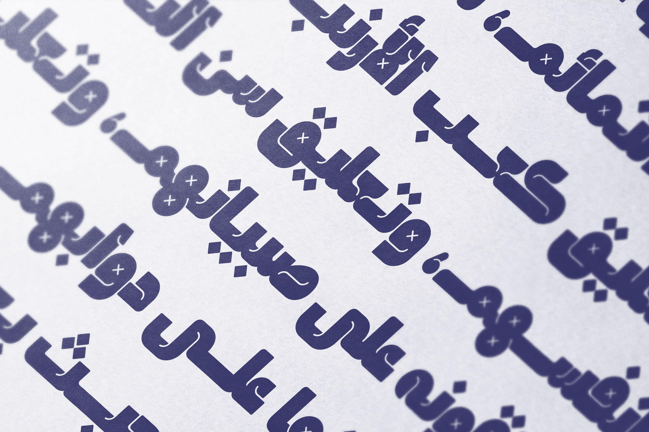 Lattouf - Arabic Font example image 13