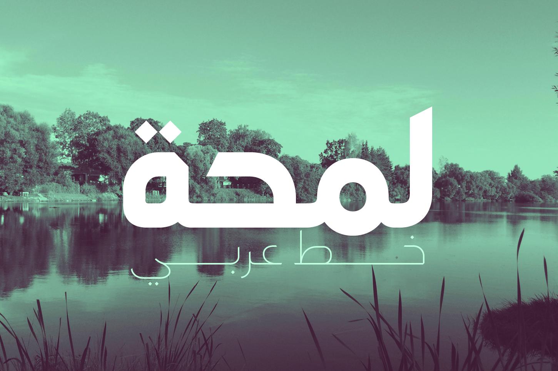 Lamhah - Arabic Typeface example image 1
