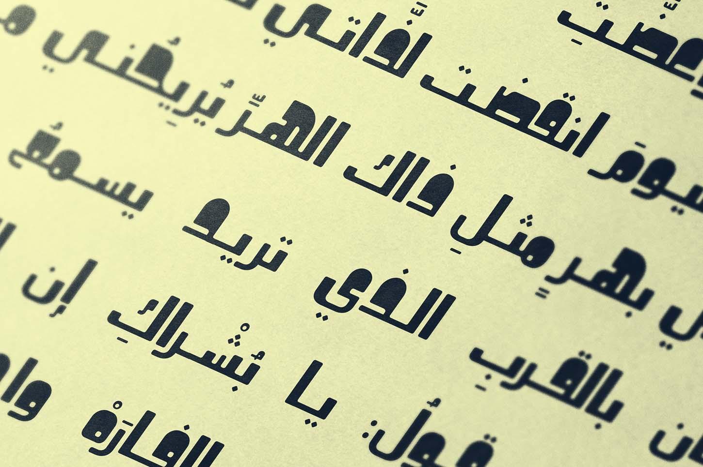 Khorafi - Arabic Font example image 12