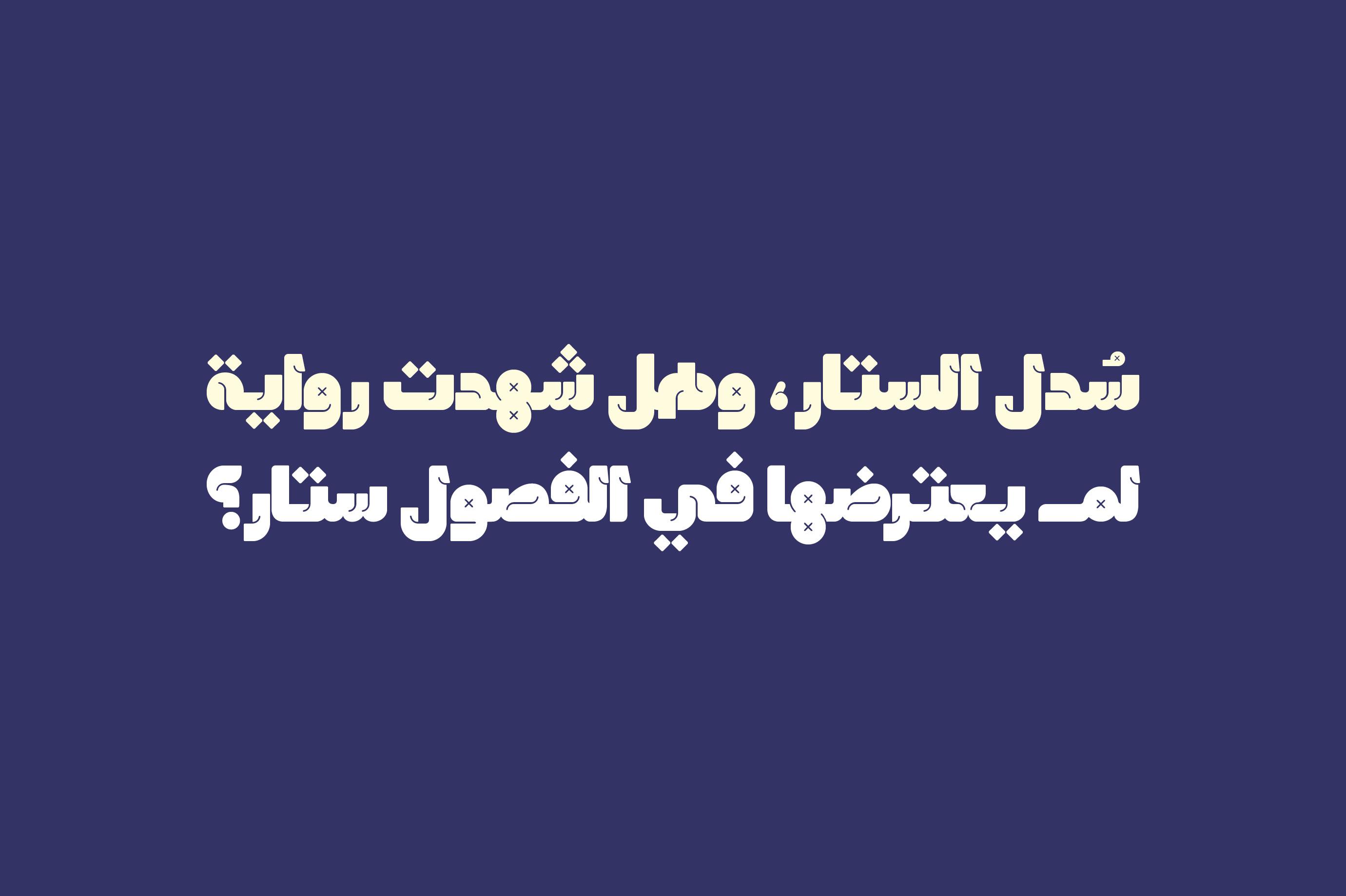 Lattouf - Arabic Font example image 12